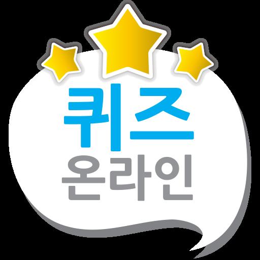 실시간 퀴즈 온라인 - 채팅 퀴즈 게임!