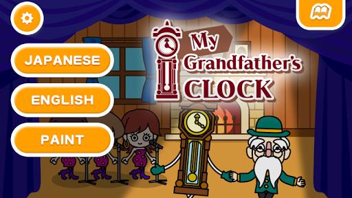 我的祖父的時鐘