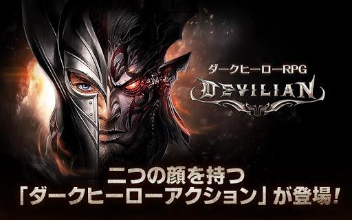 デビリアン 【ダークヒーローRPG】