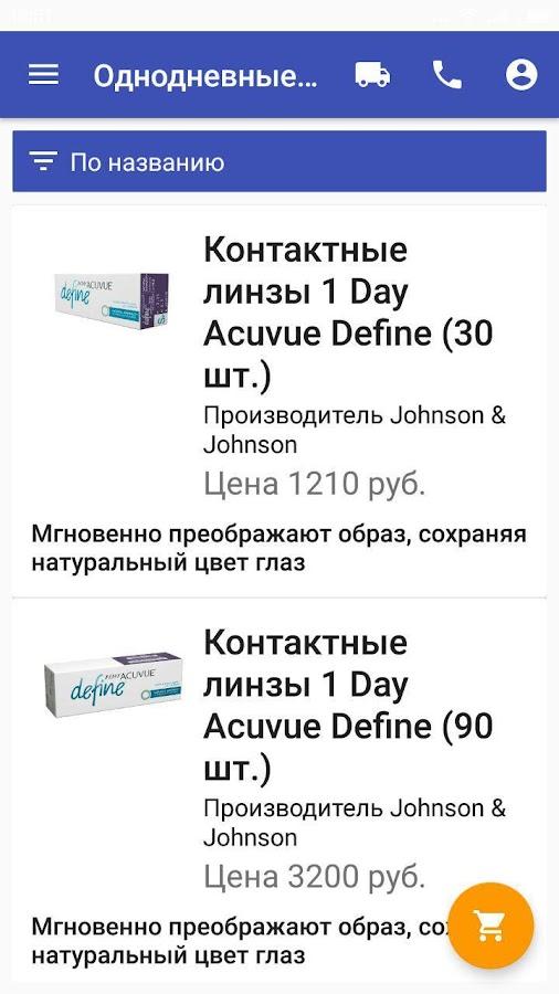 shop online контактные телефоны капли от паразитов