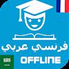 Traduction Français arabe (Hors ligne) Dictionnair APK
