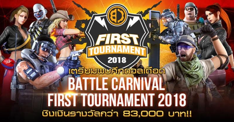 [Battle Carnival] จัดแข่งขันศึกดวลเดือด 1st Tournament 2018 ชิงเงินรางวัลรวม 83,000 บาท!
