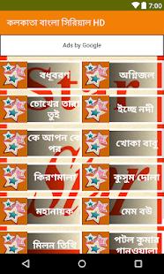 কলকাতা বাংলা সিরিয়াল HD - náhled