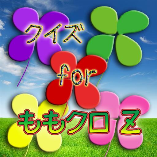 音樂App|クイズforももクロZ 元気注入ガールズユニット LOGO-3C達人阿輝的APP