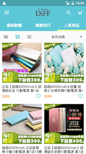 DiFF購物商城 - náhled