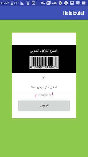 Halal Zulal 5.6 screenshots 11