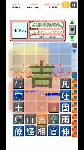 Kanji Drop  screenshots 3