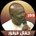 جمال فرفور بدون نت - أغاني سودانية icon