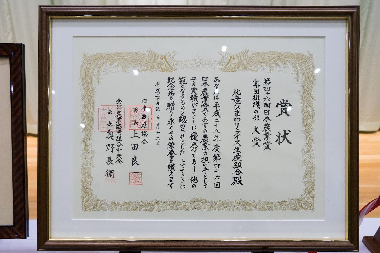 日本農業賞大賞表彰状