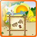 হাতে খড়ি ২ (Bangla Alphabet) icon