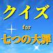 クイズfor七つの大罪 少年マガジンマンガアニメ作品 無料ゲームアプリ