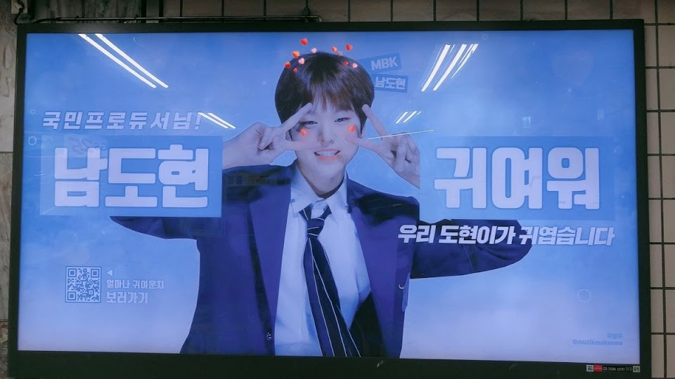 produce x 101 subway ad letter 1