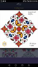 Download Rangoli / Muggulu / Kolangal Free