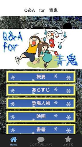 無料クイズアプリ~Q&A for 青鬼~ホラーゲーム