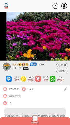 聚甜陪玩 screenshot 3