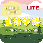 Living Mandarin Book One Handset Lite Icon