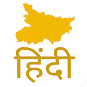 Bihar Current Affairs Hindi