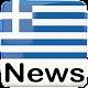All Greece News | ειδησεισ | Makeleio, NewsIt for PC-Windows 7,8,10 and Mac