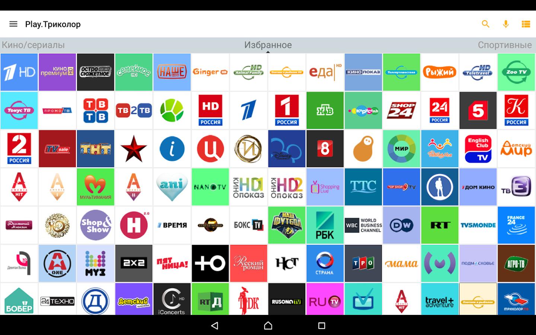 Скачать программу просмотра тв триколор каналов