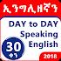 ኢንግሊዘኛን በ30 ቀን -Speak English within 30 days