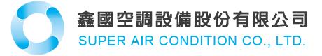 鑫國空調設備股份有限公司