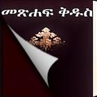 Amharic Bible Flip icon