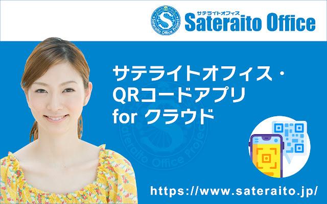 QR Code Reader - Sateraito Office