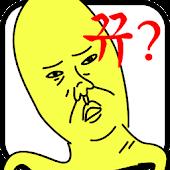[얼평선생] -돌직구 얼굴평가 시스템