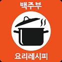 백주부 요리 레시피 - 백종원,백선생레시피,집밥,혼밥,만물상레시피,Yummy recipe icon