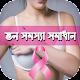 স্তন সমস্যা সমাধান : Breast Cancer for PC-Windows 7,8,10 and Mac