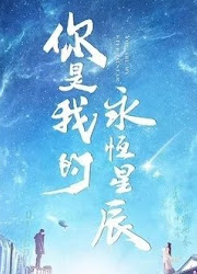 You Are My Eternal Star China Web Drama