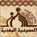الحسينية المهدية icon
