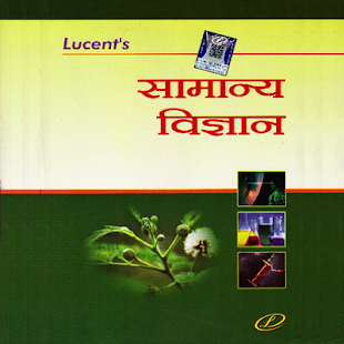 Lucent's Samanya Vigyan - General Science In Hindi for PC-Windows 7,8,10 and Mac apk screenshot 1