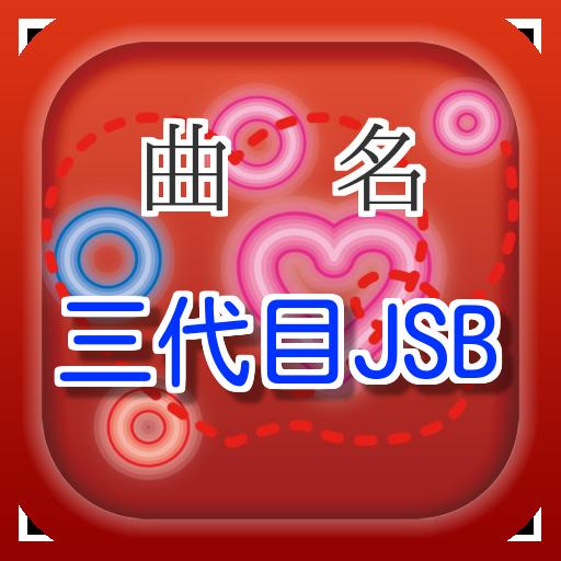 曲名 for 三代目JSB(J Soul Brothers) 娛樂 App LOGO-硬是要APP