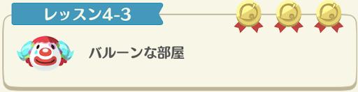 レッスン4-3