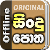 Sindu Potha -Sinhala Sri Lanka Songs Lyrics book