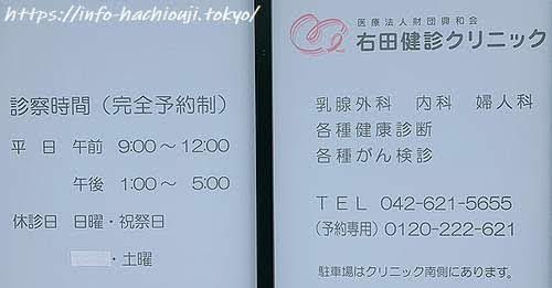右田健診クリニック 診療時間