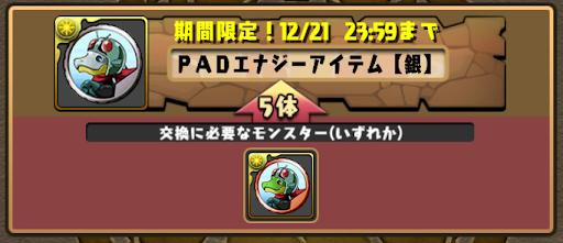 PADエナジーアイテム-交換