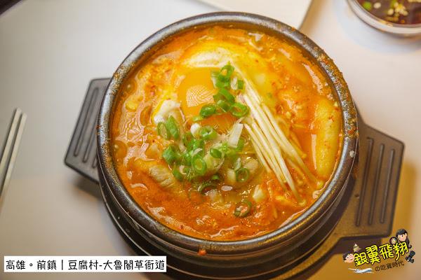 豆腐村 大魯閣草衙道 韓式豆腐堡料理 小菜咖啡霜淇淋吃到飽
