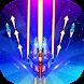 ギャラクシーシューター - Galaxy shooter