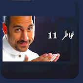 خواطر 11 أحمد الشقيري