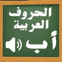 تعليم الحروف العربية للأطفال icon