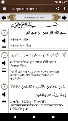 Al Quran u0989u099au09cdu099au09beu09b0u09a8 u0993 u0985u09b0u09cdu09a5u09b8u09b9  screenshots 3