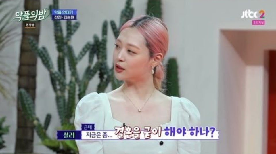 sulli marriage child 3