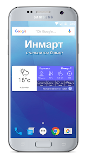 InmartMeteo- screenshot thumbnail