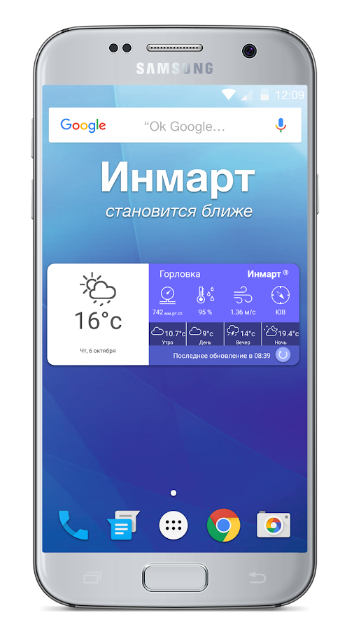 InmartMeteo- screenshot