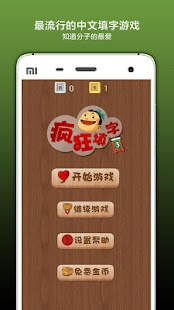 Free 疯狂填字3 APK for Android