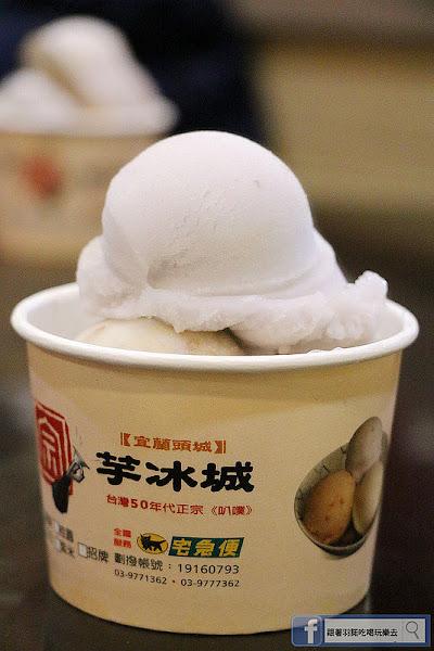 『阿宗芋冰城』❤宜蘭冰品/在地美食推薦