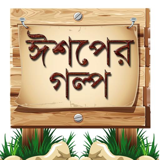 ঈশপের গল্প Aesop Story Bangla (app)
