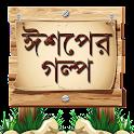 ঈশপের গল্প Aesop Story Bangla